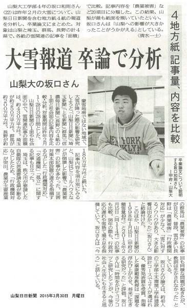 坂口和則君(山梨日日新聞2015.3.30)